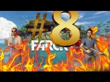 Far Cry 3 8 часть