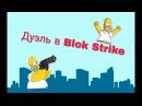Дуэль в Blok Strike