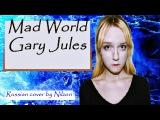Mad World-Gary Jules ( Cover by Nilzori Russian Version )