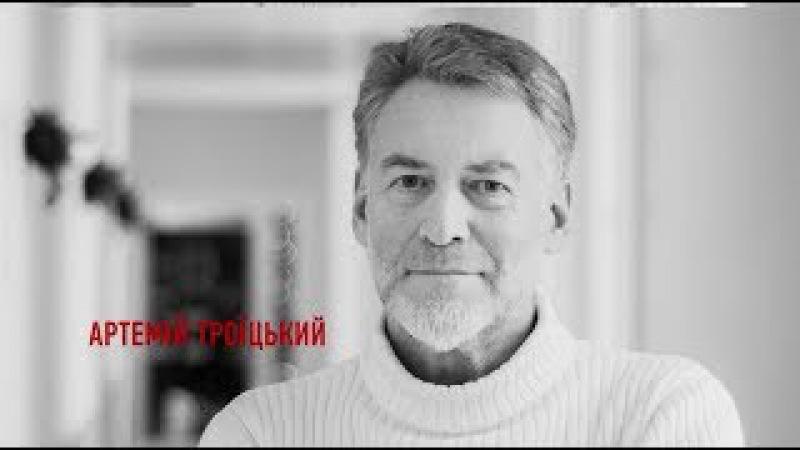 HARD з Влащенко: Артемій Троїцький, журналіст, музичний критик