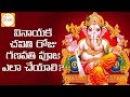 Vinayaka Chavithi Pooja Vidhanam 2017 Ganapathi Bappa Morya Online Ganesh Pooja Bhakti