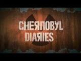 Запретная зона   Chernobyl Diaries  2012