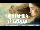 Капитанша 3 серия Шикарная мелодрама про любовь Сериал Мелодрама фильм