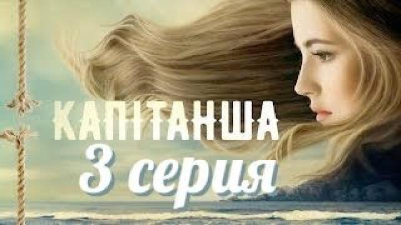 Капитанша 3 серия - Шикарная мелодрама про любовь ( Сериал, Мелодрама, фильм)