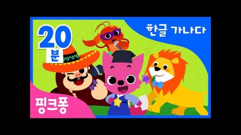 핑크퐁 한글 가나다 모음집 | '가'부터 '하'까지, 재미있는 한글송 3곡까지 4590