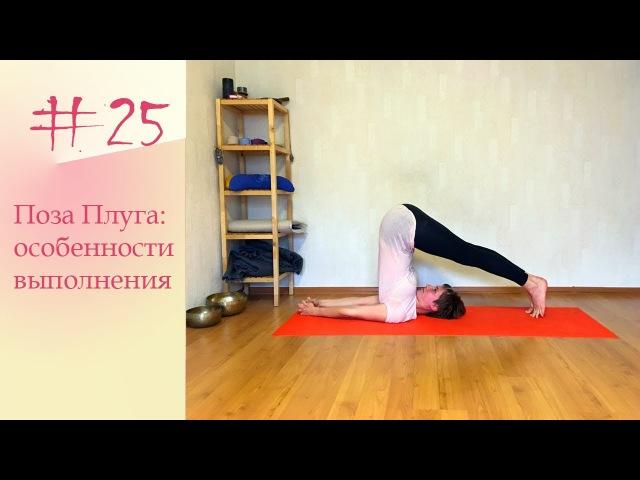 YogaFAQ25: Поза плуга: особенности выполнения