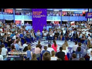 Вести 20:00 • Сезон • Путин преподал детям урок жизни
