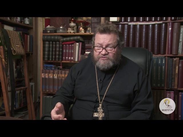 Евангелие от Матфея. Глава 2. Библия. Священник Олег Стеняев