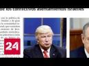 Ошибка газетчиков: Болдуин вместо Трампа