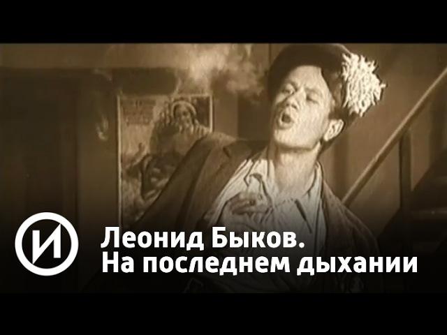 Леонид Быков На последнем дыхании Телеканал История