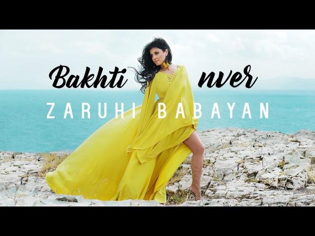 Zaruhi Babayan - Bakhti Nver (Official Music Video) 2017