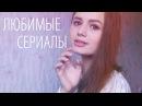 МОИ ЛЮБИМЫЕ СЕРИАЛЫ/Сверхъестественное, АИУ
