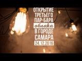 Открытие Третьего Пар-Бара Облака в г. Самара   Ново-Садовая 169   Vape