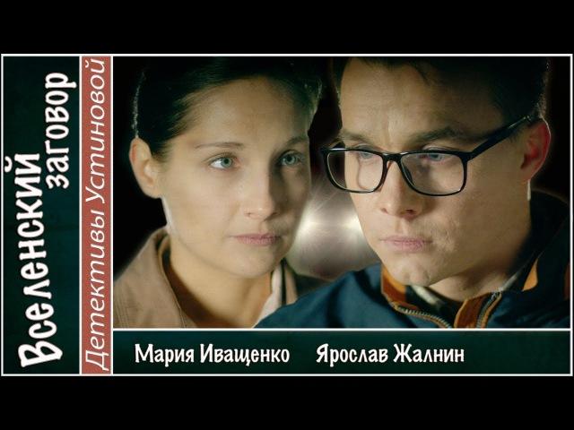 Вселенский заговор (2016). Детектив, мелодрама, Устинова. 📽