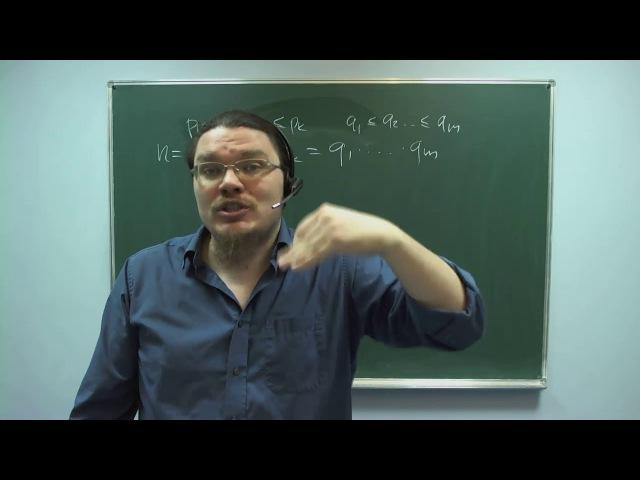 Основная теорема арифметики | Ботай со мной 015 | Борис Трушин !