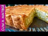 Луковый Пирог - ЭТО НЕРЕАЛЬНО ВКУСНО!!!! Onion Pie Recipe, English Subtitles