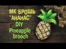 DIY Брошь Ананас . Вышивка гладью и канителью. Brooch Pineapple . Embroidery and gold thread.
