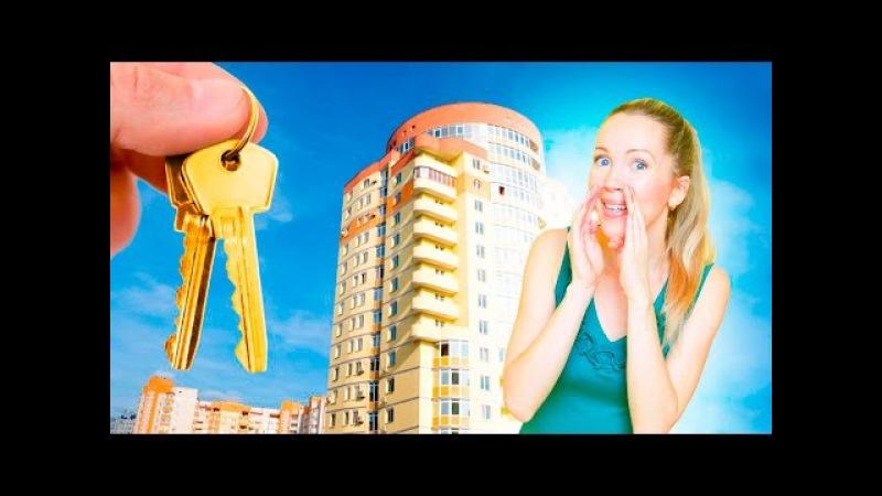 На что мы купили квартиру в Сочи?