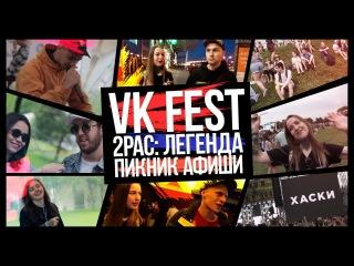ЛИЗЗКА, КАШИН, ЧЕРНИКОВ на VK FEST, фильм 2PAC: ЛЕГЕНДА и ПИКНИК АФИШИ / большой репортаж