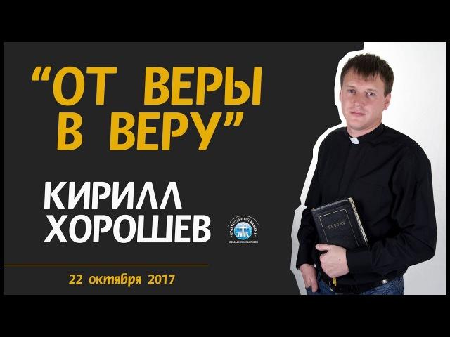 Кирилл Хорошев -