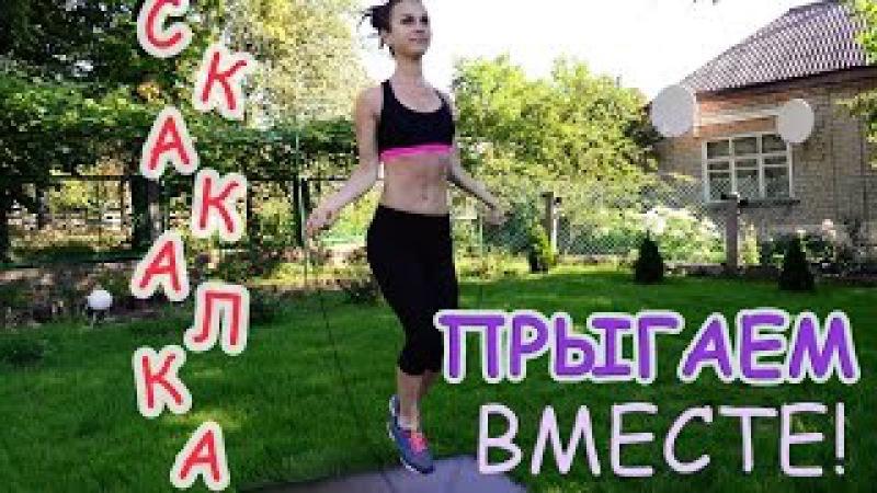 Прыжки на скакалке| ХУДЕЕМ ВМЕСТЕ СО МНОЙ!