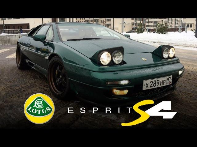 История про редкий суперкар Lotus Esprit S4 в России