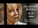 Шальной ангел 1,2,3,4,5 серия Криминал, Мелодрама