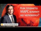 Как планета Марс влияет на человека Эвент Сергея Серебрякова