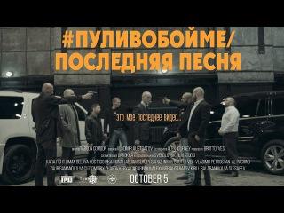 ПРЕМЬЕРА! Каспийский Груз - #пуливобойме / Последняя песня (#NR)