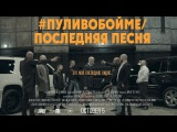 Каспийский Груз - #пуливобойме / Последняя песня (официальное видео)