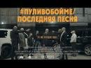 Каспийский Груз - пуливобойме / Последняя песня официальное видео