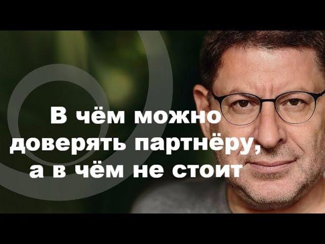 Михаил Лабковский - В чём можно доверять партнёру, а в чём не стоит