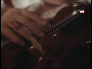 Амати и Страдивари (фрагмент из фильма Визит к Минотавру)