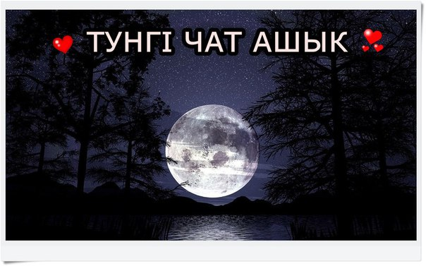Түнгі чат  Мəре сызығы-1111