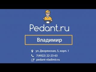 Ремонт iPhone во Владимире от Pedant.ru