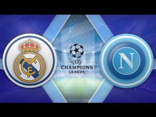 Реал Мадрид 3:1 Наполи | Лига Чемпионов 2016/17 | 1/8 финала | Обзор матча