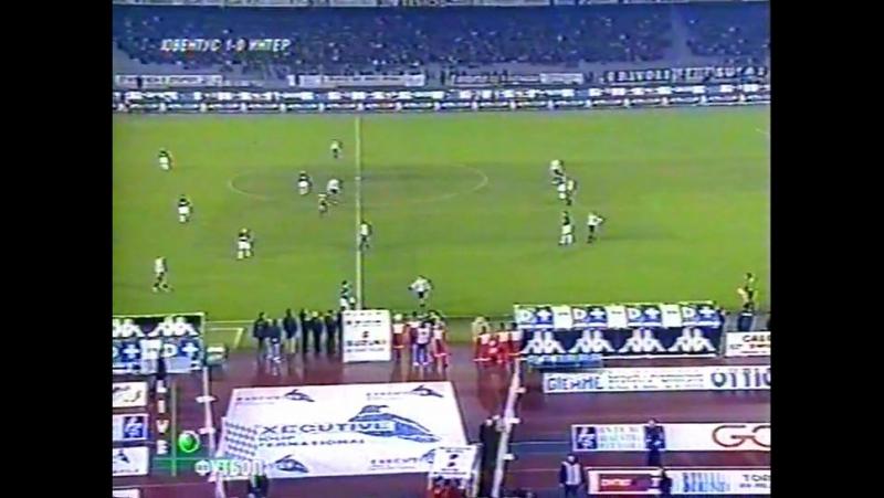 Чемпионат Италии 1999-0013 турЮвентус - Интер
