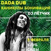 09/02 Dada Dub & Каникулы Бонифация @ САДЫ/Live!