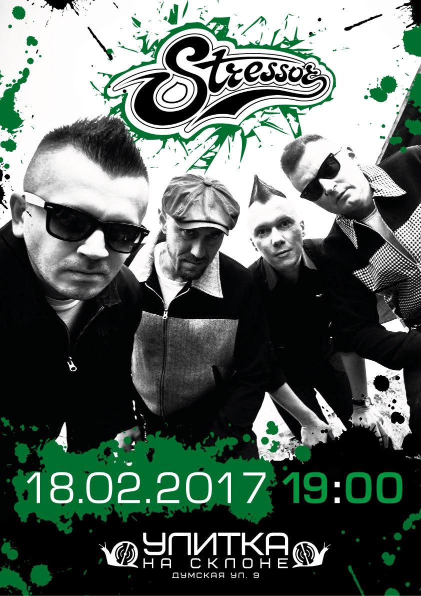 18.02 Stressor and guests в Улитке!