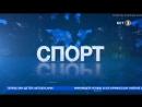 Заставка Рублики Новости БСТ Башкортостан, 01.01-6.11.2017 Спорт