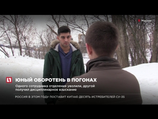 17-летний москвич полтора года притворялся сотрудником полиции