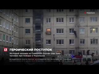 Молодой человек из Северной Осетии спас трех человек при пожаре в Норильске