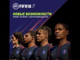 Новые возможности в режиме история - FIFA 18