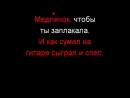 Баста_-_Выпускной_(Караоке,минус)