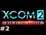 XCOM 2: War of the Chosen - За Сопротивление! За Партизан! [Прохождение, ЛетсПлей, Стрим, Геймплей]
