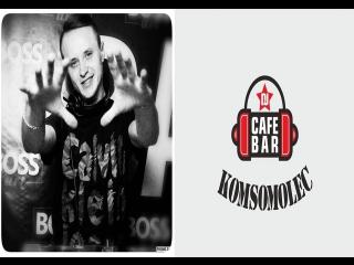 Dj cafe&bar Komsomolec Вечеринка «Girl`s Pussy In The Hot Dance»
