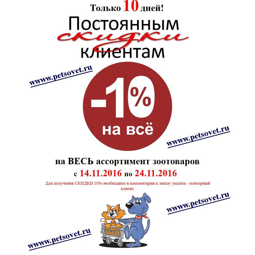 ПетСовет - зоотовары с доставкой по России, акции, скидки CuABV1QUot8
