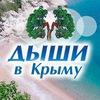ДЫШИ В КРЫМУ РЕТРИТ- ЙОГА- ФЕСТИВАЛЬ  25.06-1.07
