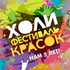 Фестиваль красок Холи Украина
