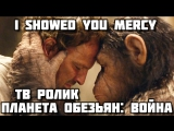 War for the Planet of the Apes (2017) - I Showed You Mercy (ТВ ролик к фильму)